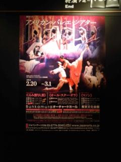 ABT公演『マノン』