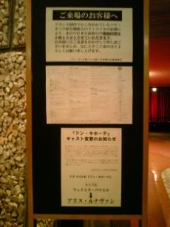 パリ・オペラ座バレエ団公演『ドン・キホーテ』