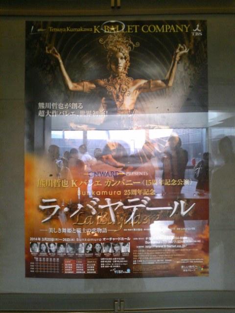 Kバレエカンパニー公演『ラ・バヤデール』