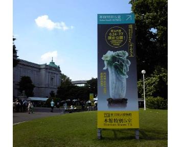 台北 故宮博物院〜神品至宝〜展 at東京国立博物館