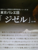 東バ『ジゼル』のチケットGet<br />  !