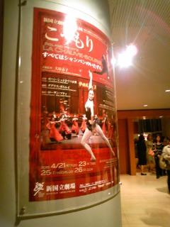 新国立劇場バレエ公演『こうもり』(4/23)