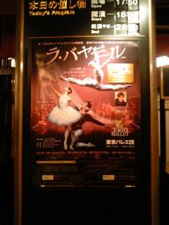 【カズオ祭】東京バレエ団公演『ラ・バヤデール』(6/12)