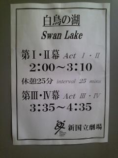 新国立劇場バレエ『白鳥の湖』(<br />  6/14)