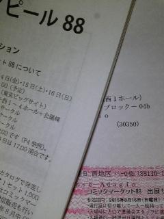 コミケ88参加のお知らせ