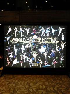 世界バレエフェスティバル特別プログラム『ドン・キホーテ』(7/2<br />  9)