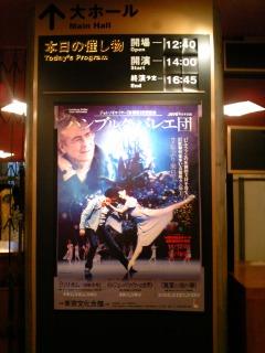 ハンブルク・バレエ団公演『回転木馬ーリリオム』(3/6)