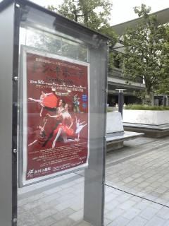 新国立劇場バレエ『ドン・キホーテ』(5/3<br />  初日)